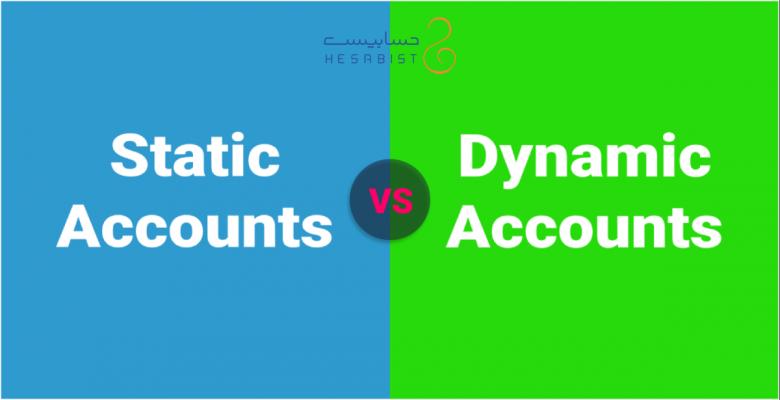 حسابهای داینامیک VS حسابهای استاتیک